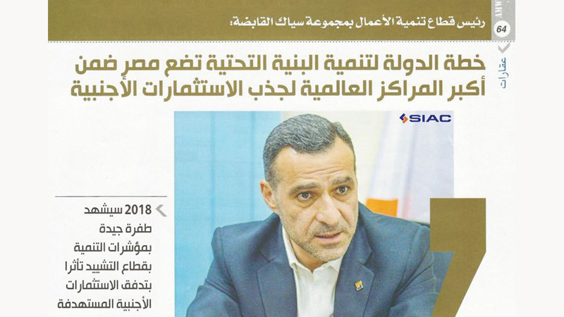 amwal-alghad-news-magazine-journal-12-2017-editiion-56-infrastructure-investments-siac-holding