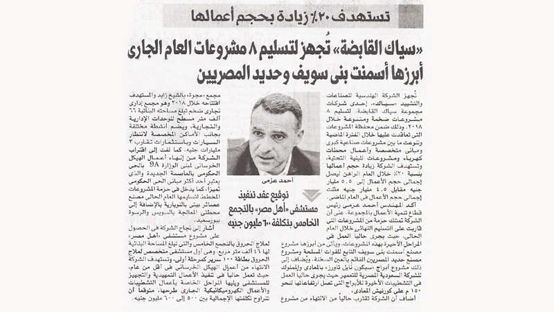 siac_holding_chief_business_development_officer_interview_with_al-masry_al-youm_news